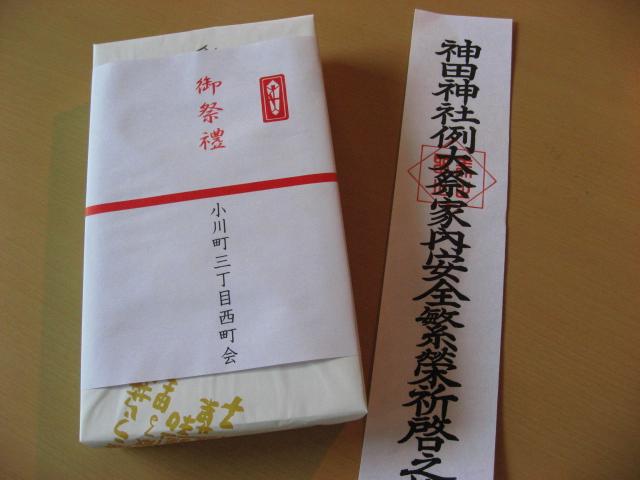 神田祭_b0097747_20453417.jpg