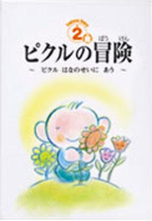 『ピクルの冒険』絵本_e0082852_2391732.jpg