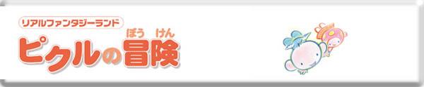 『ピクルの冒険』絵本_e0082852_239699.jpg