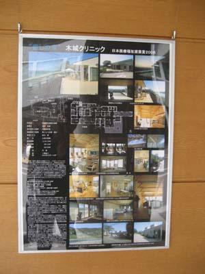 日本医療福祉建築賞_d0113861_1841894.jpg