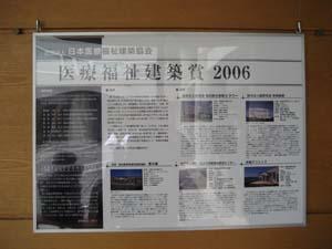 日本医療福祉建築賞_d0113861_1847100.jpg