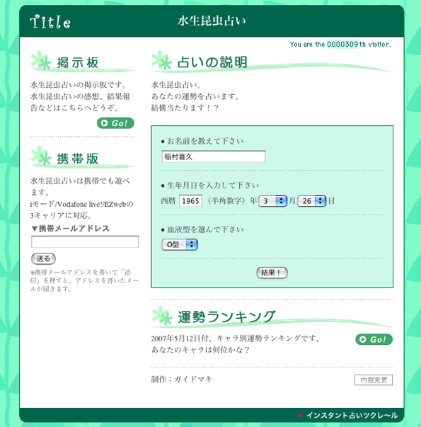 水生昆虫占い_c0095801_17434147.jpg