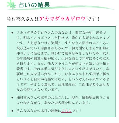 水生昆虫占い_c0095801_17443011.jpg