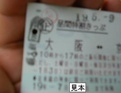 顔の傷は男の勲章、切符の傷は売りにくい_f0064937_9153991.jpg