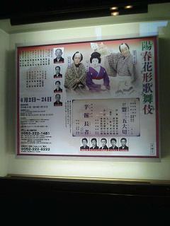 29.陽春花形歌舞伎 in 御園座_e0013944_173187.jpg