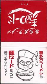 麺ロード_e0082852_1259343.jpg