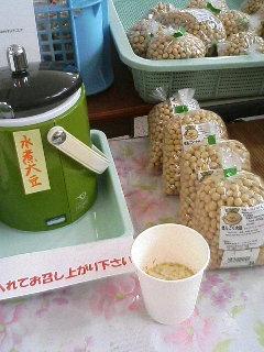 豆乳の無料サービス_f0071456_13435496.jpg