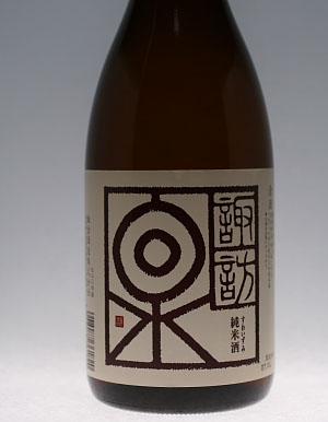 純米吟醸 満天星 [諏訪酒造]_f0138598_21542850.jpg