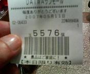 b0020017_2228359.jpg