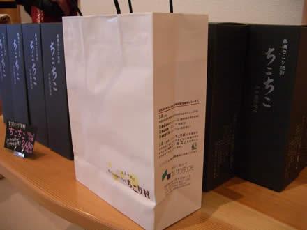 ちこり村で非木材紙「バガス」を採用_d0063218_1647205.jpg