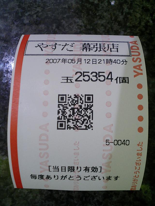 b0044523_158677.jpg