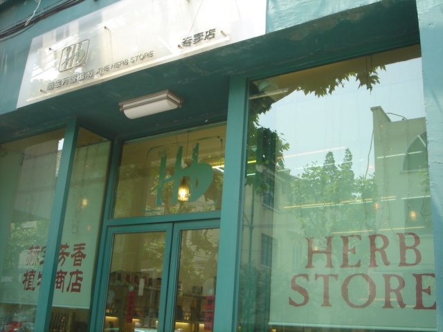 THE HERB STORE_a0018246_056322.jpg