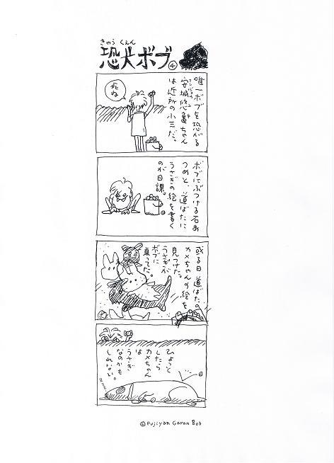 恐犬ボブ 3・4_c0121570_11274080.jpg