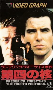 『第四の核』(1986)_e0033570_1930343.jpg