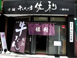 仙台牛たん_b0083801_13404713.jpg