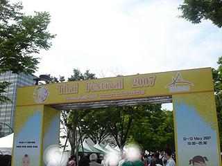 タイ・フェスティバル2007_c0025217_859393.jpg