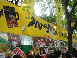タイ・フェスティバル2007_c0025217_917810.jpg