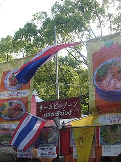 タイ・フェスティバル2007_c0025217_995923.jpg