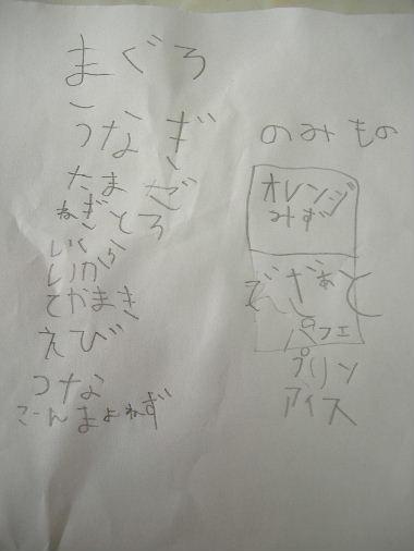 にっこり寿司_f0082141_23292167.jpg