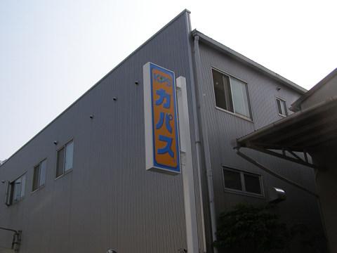 KPS加平店様_b0105987_1142233.jpg