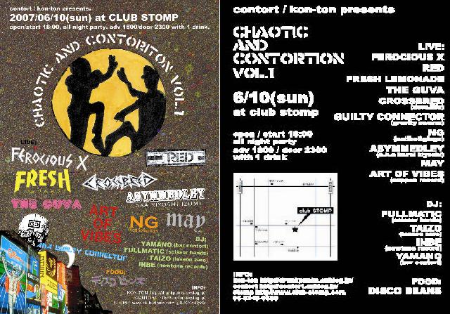 [chaotic and contortion vol.1]_d0093844_2363345.jpg