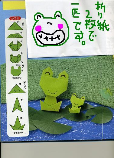 飛行機 折り紙 カエル 折り紙 簡単 : ponnpokota.exblog.jp