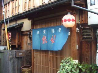 京都上七軒の「糸仙」_e0002086_2319319.jpg