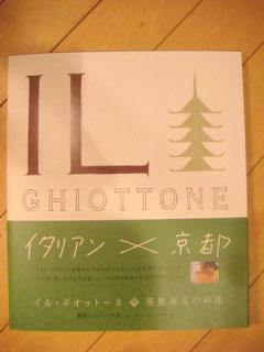 イル・ギオットーネの本!_c0108595_3575220.jpg