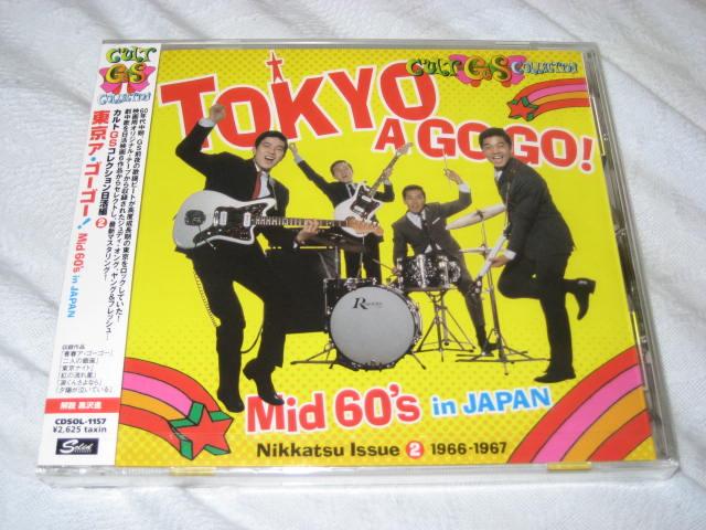 東京ア・ゴー・ゴー!Mid 60\'s in JAPAN_b0042308_23552344.jpg