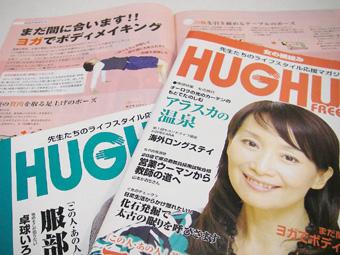先生たちのライフスタイルマガジン「HUGHUG」_d0045623_12263218.jpg