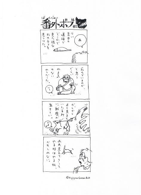 恐犬ボブ 5・番外X_c0121570_17424652.jpg