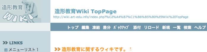 造形教育Wiki 誕生!_b0068572_23462814.jpg