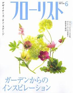月刊フローリスト誌にはなぜんデザイナー作品が掲載されました_d0122382_2124835.jpg