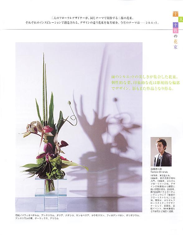 月刊フローリスト誌にはなぜんデザイナー作品が掲載されました_d0122382_214116.jpg