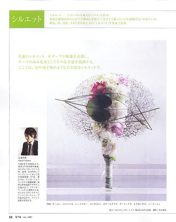 月刊フローリスト誌にはなぜんデザイナー作品が掲載されました_d0122382_2145395.jpg