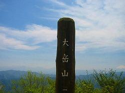 大岳山_a0036808_1116312.jpg
