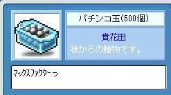 c0079038_8251462.jpg