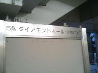 31.アリス九號. in ダイアモンドホール_e0013944_2271447.jpg