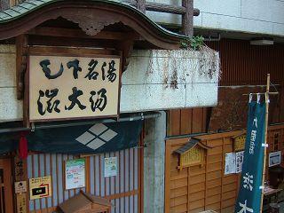 湯の郷 まるごてら号_a0023246_22505081.jpg