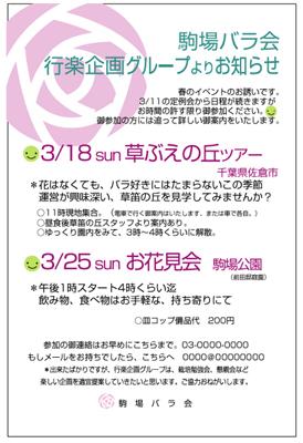 ツアー&お花見_a0094959_12535734.jpg