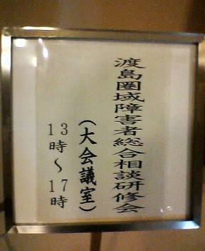 渡島圏域研修会に参加してきました!_b0106766_1425352.jpg