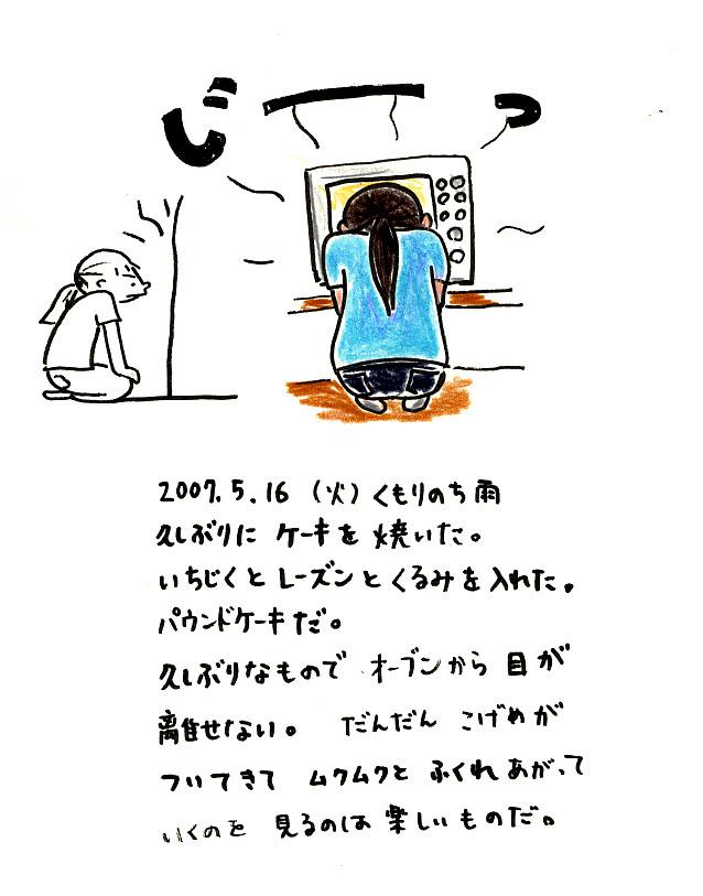f0072976_738112.jpg