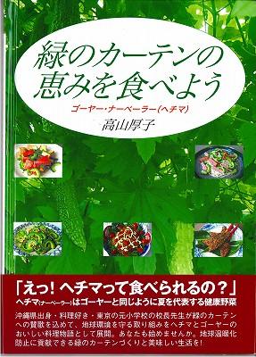 緑のカーテンを食べよう_e0114895_19553176.jpg