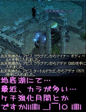 まとめて更新ヾ(;゜曲゜)ノ ギャアアーー!!_f0072010_22153462.jpg