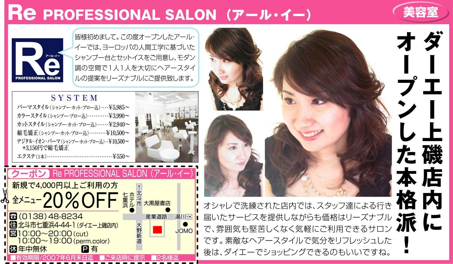 函館タウン情報 LIFE 掲載!!_d0122014_20101528.jpg