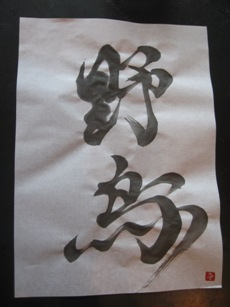 186) CAI 「高橋喜代史個展」・現代美術 ~5月26日まで_f0126829_167257.jpg