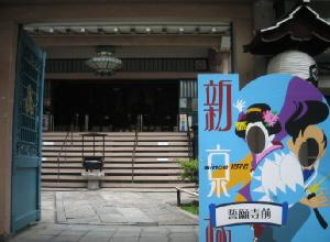 繁華街の中にあり、人通りが多いせいか、入り口に派手な新京極と書かれた町娘と侍の姿の看板、良くある顔をくりぬいて自分尾顔をそこから出し、記念写真を撮るという代物。そこに誓願寺前と一緒に書いてあり、寺の入り口にどーんと置いてあります。。