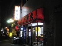 東白楽「六角家」六角橋本店_c0060651_2248470.jpg