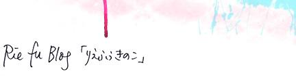Rie fu blog 「りえふぅ きのこ」