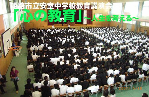 教育講演会_c0000970_21512492.jpg